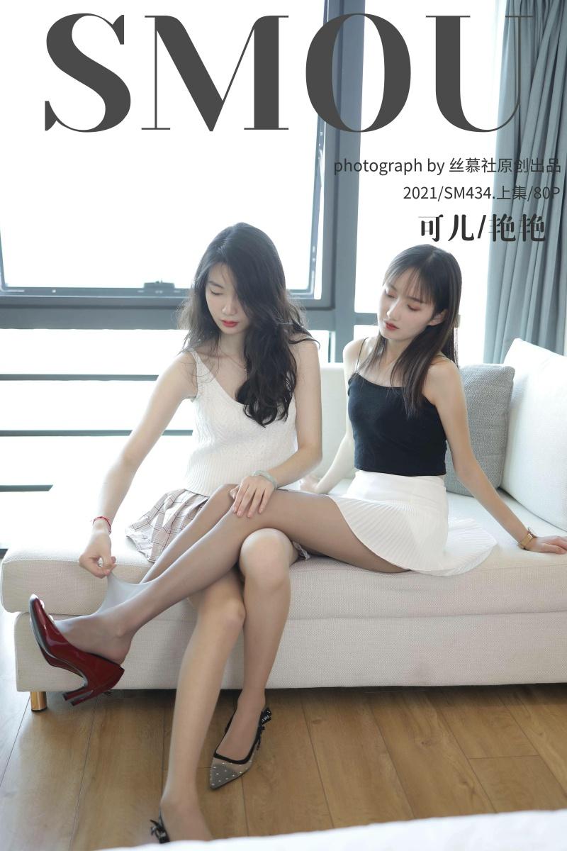 丝慕写真 SM434 天天一元 模特:可儿&艳艳《肉灰双花(上)》
