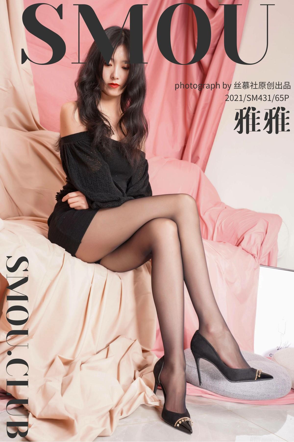 丝慕写真 SM431 天天一元 模特:雅雅《BONAS连裤袜》