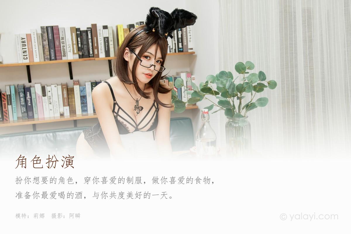 [YALAYI雅拉伊] 2020.03.20 Y580 莉娜 角色扮演