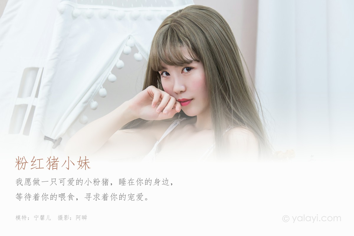 [YALAYI雅拉伊] 2020.03.25 Y585 宁馨儿 粉红猪小妹