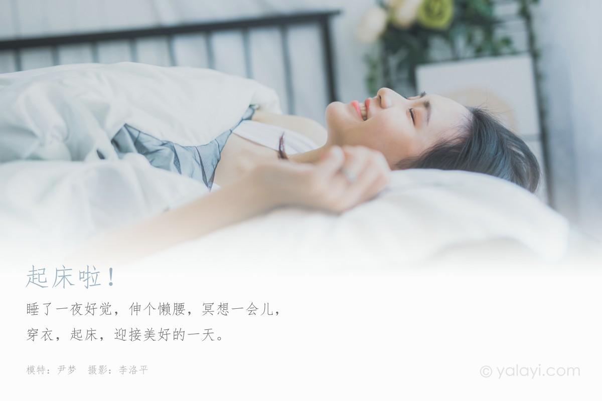 [YALAYI雅拉伊] 2020.04.06 Y597 尹梦 起床啦