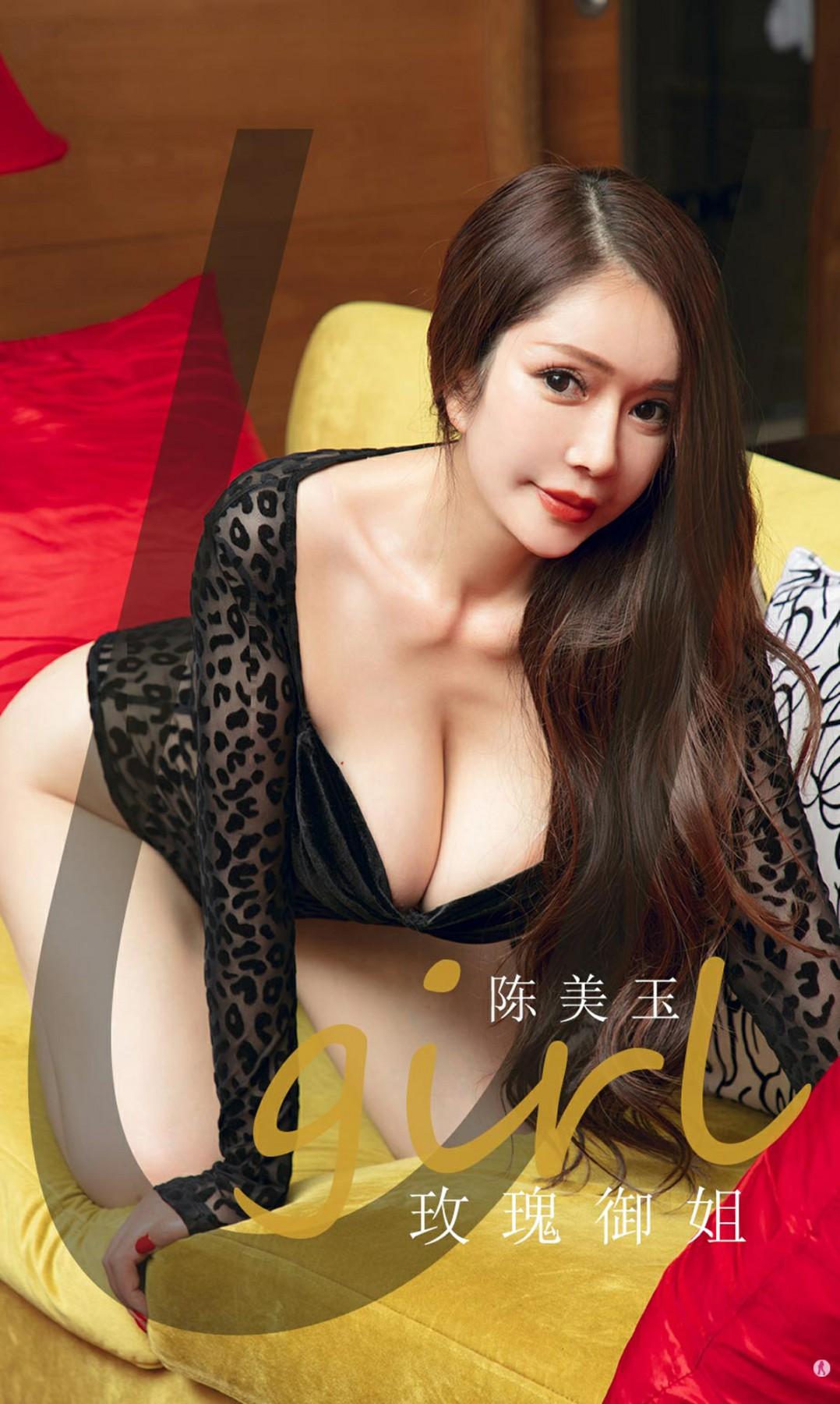 [Ugirls尤果网]爱尤物专辑 2020.09.18 No.1912 陈美玉 玫瑰御姐