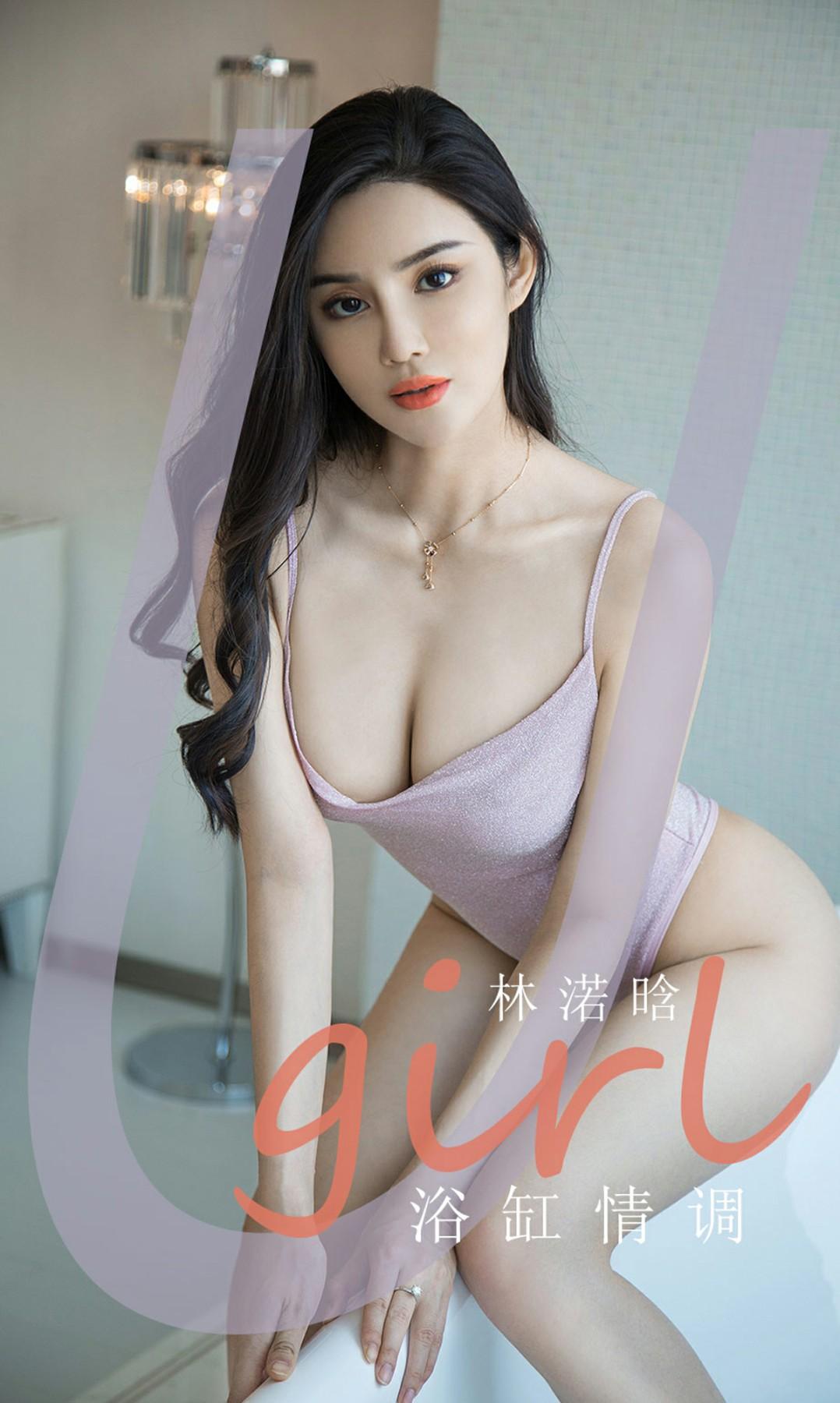 [Ugirls尤果网]爱尤物专辑 2020.09.21 No.1915 林渃晗 浴缸情调
