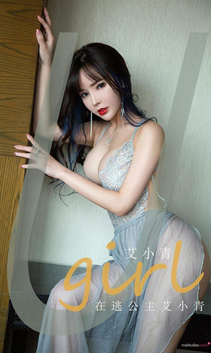 [Ugirls尤果网]爱尤物专辑 2021.03.24 No.2050 艾小青 在逃公主艾小青