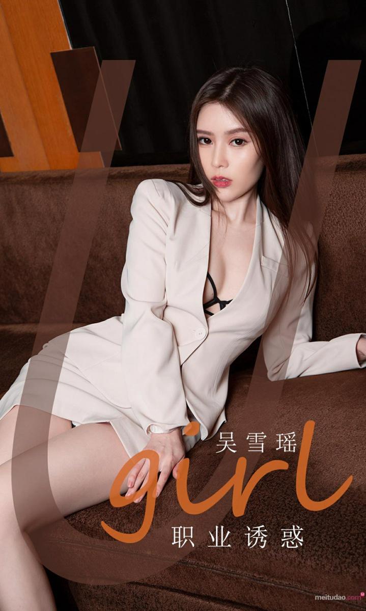[Ugirls尤果网]爱尤物专辑 2021.04.02 No.2056 吴雪瑶 职业诱惑