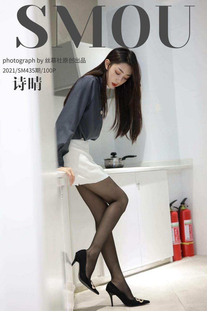 丝慕写真 SM435 天天一元 模特:诗晴《秘书的日常》