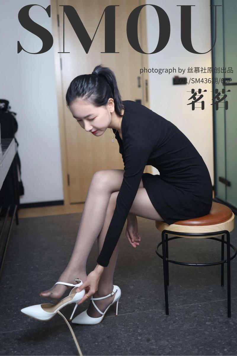 丝慕写真 SM436 天天一元 模特:茗茗《白色高跟鞋》