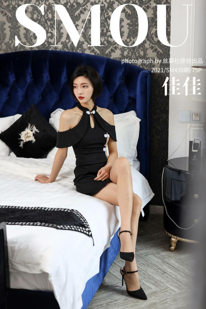 丝慕写真 SM438 天天一元 模特:佳佳《旗袍》