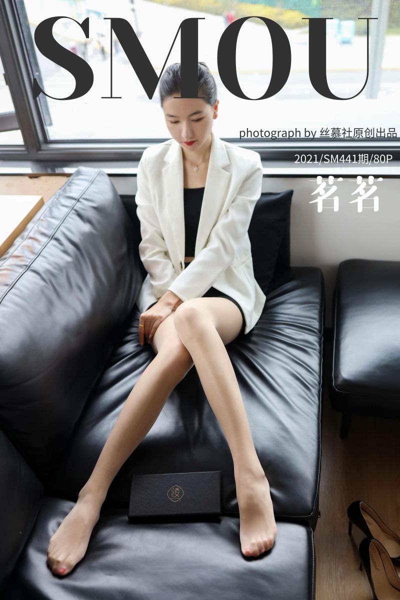 丝慕写真 SM441 天天一元 模特:茗茗《绫超薄连裤袜》
