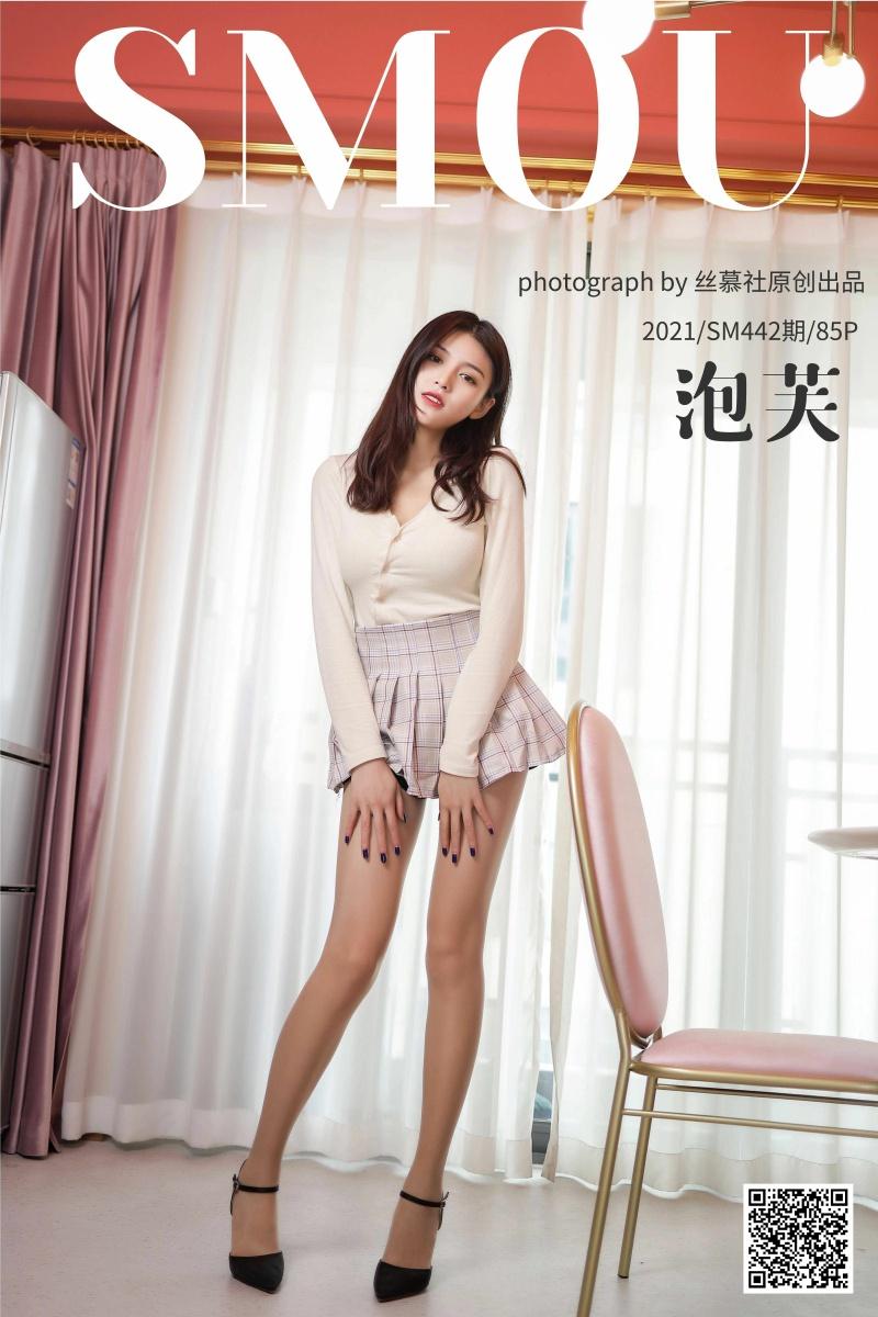 丝慕写真 SM442 天天一元 模特:泡芙《泡芙之JK少女》