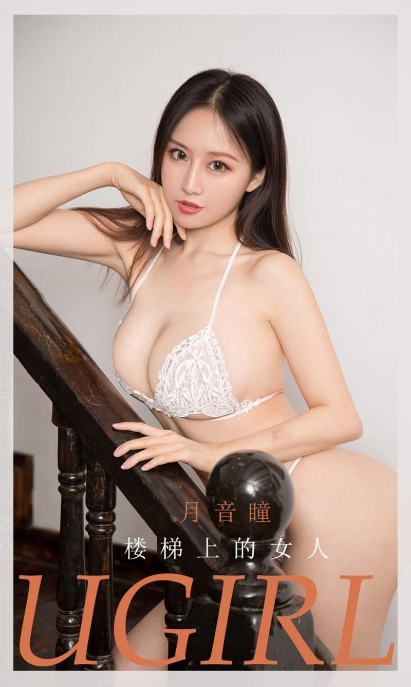 [Ugirls尤果网]爱尤物专辑 2021.04.12 No.2064 月音瞳 楼梯上的女人