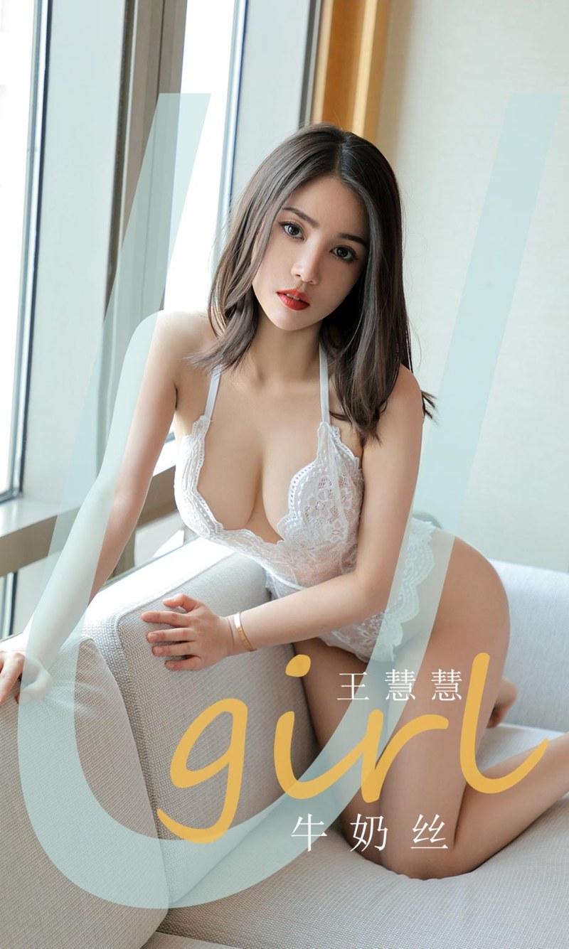 [Ugirls尤果网]爱尤物专辑 2021.04.14 No.2065 王慧慧 牛奶丝