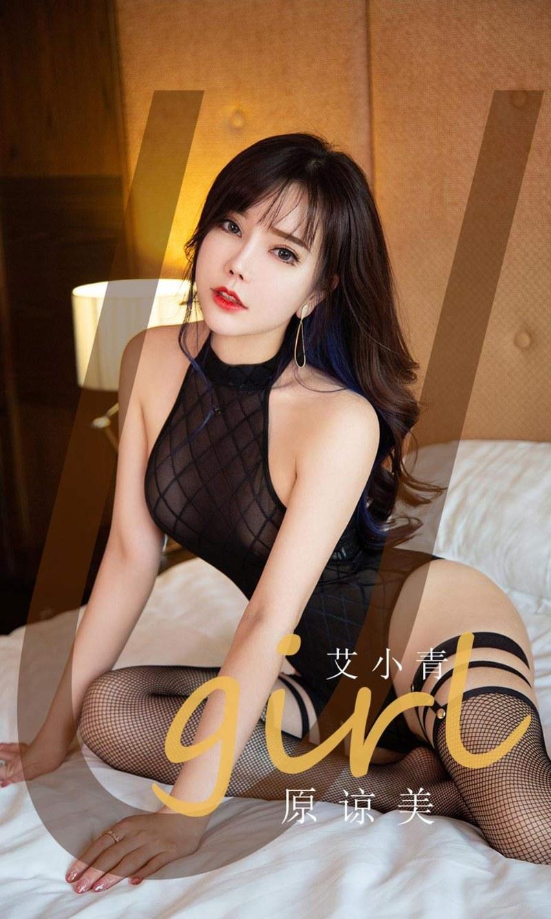 [Ugirls尤果网]爱尤物专辑 2021.04.20 No.2068 艾小青 原谅美