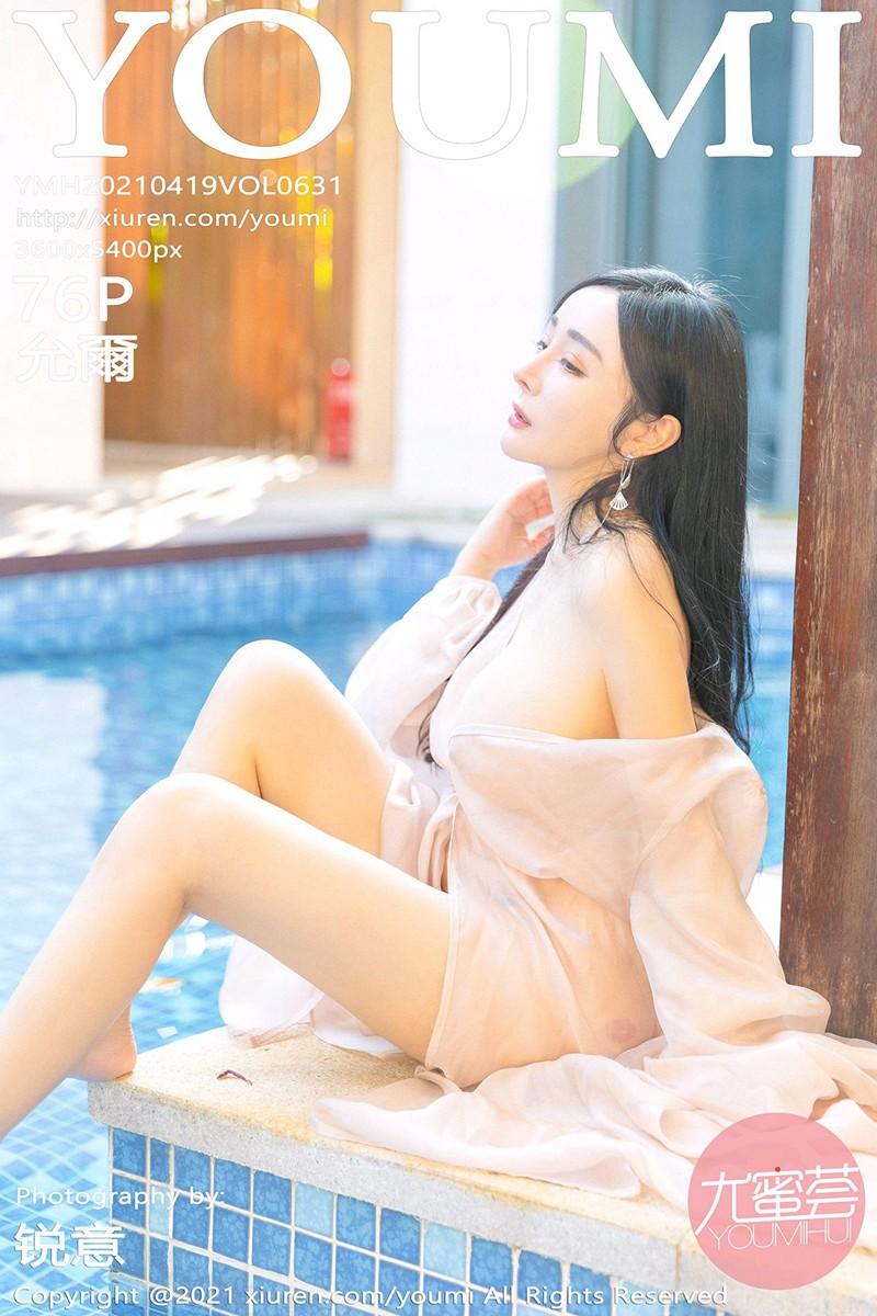 [YOUMI尤蜜荟] 2021.04.19 VOL.631 允爾
