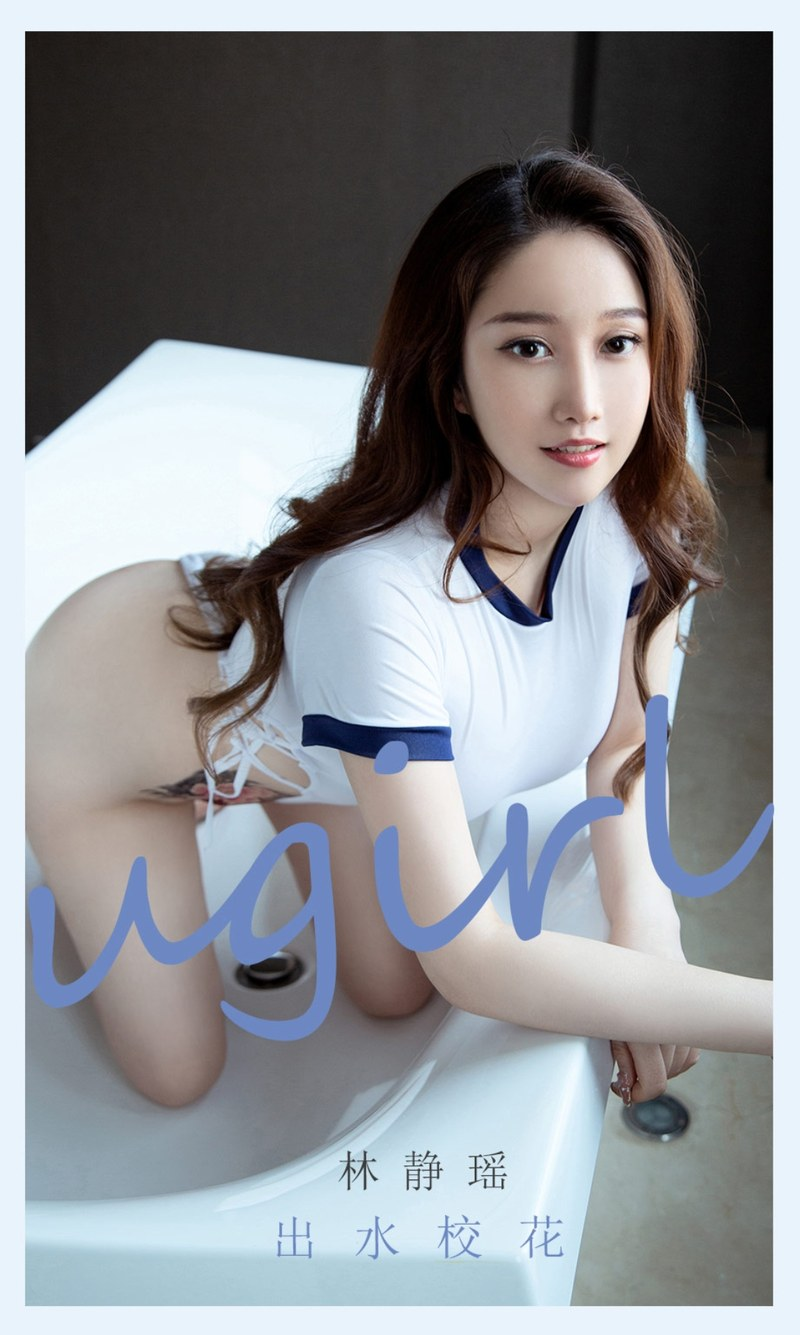 [Ugirls尤果网]爱尤物专辑 2021.05.03 No.2079 林静瑶 出水校花