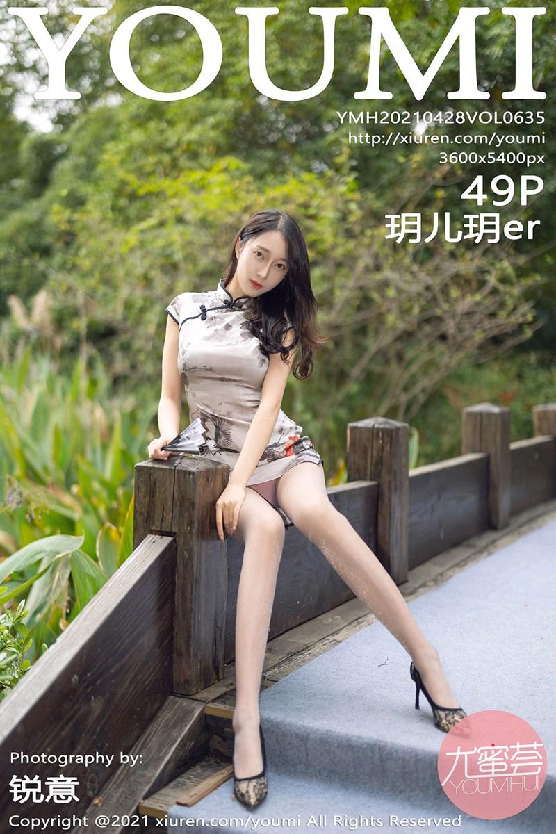 [YOUMI尤蜜荟] 2021.04.28 VOL.635 玥儿玥er