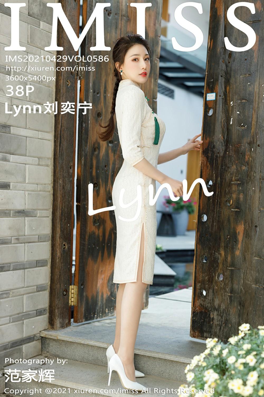 [IMISS爱蜜社] 2021.04.29 VOL.586 Lynn刘奕宁