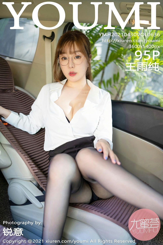[YOUMI尤蜜荟] 2021.04.30 VOL.636 王雨纯