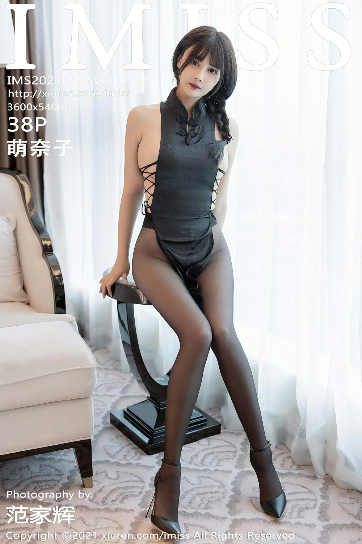 [IMISS爱蜜社] 2021.05.06 VOL.588 萌奈子