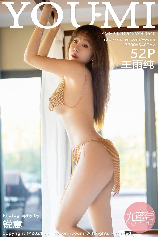 [YOUMI尤蜜荟] 2021.05.12 VOL.640 王雨纯
