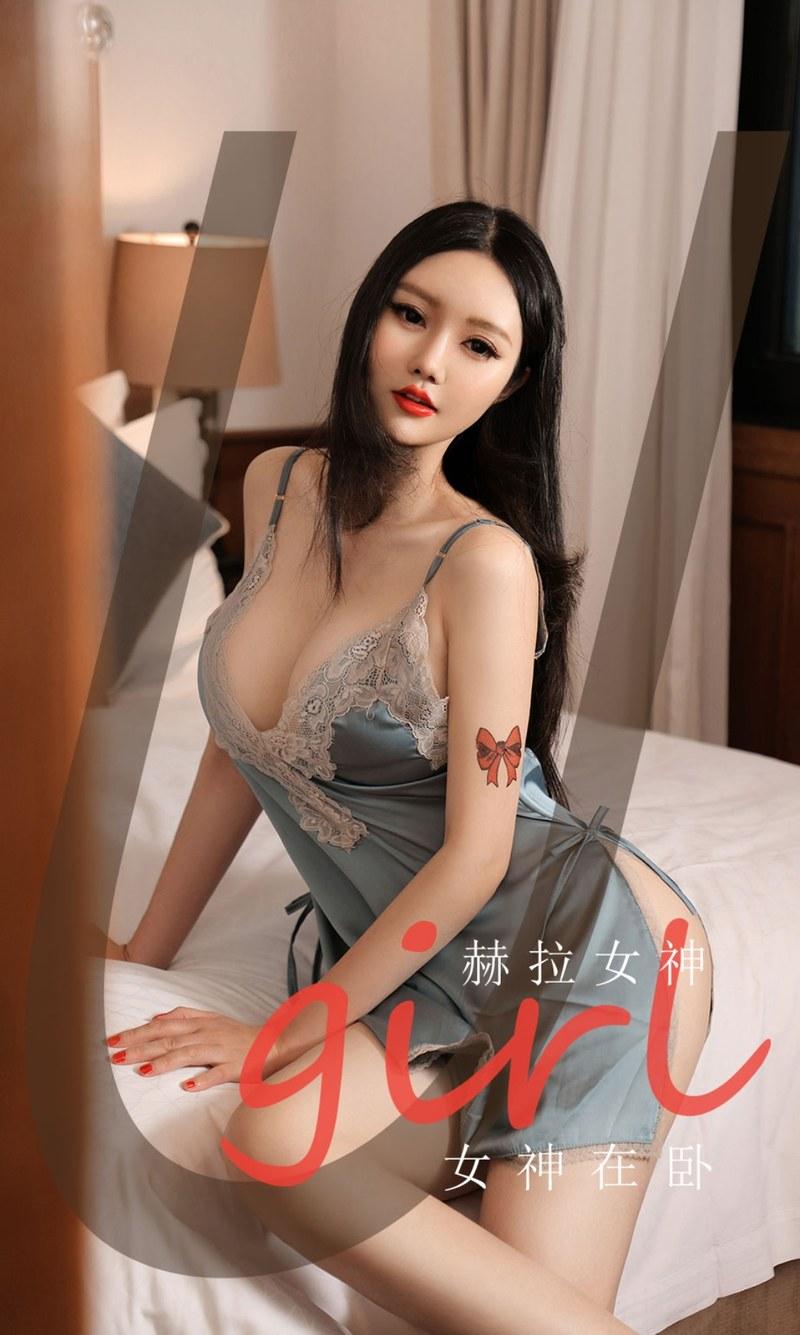 [Ugirls尤果网]爱尤物专辑 2021.06.05 No.2102 赫拉女神 女神在卧