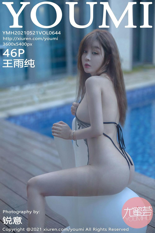 [YOUMI尤蜜荟] 2021.05.21 VOL.644 王雨纯