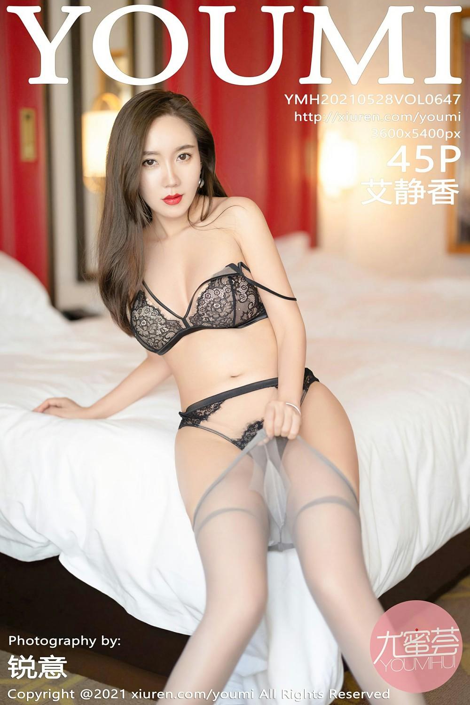 [YOUMI尤蜜荟] 2021.05.28 VOL.647 艾静香
